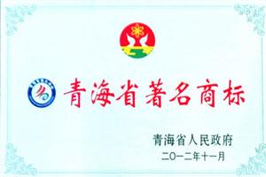 青海著名商标<br />