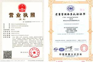 &nbsp;&nbsp;&nbsp; 营业执照&nbsp;&nbsp;&nbsp;&nbsp; ISO9001质量认证 001<br />